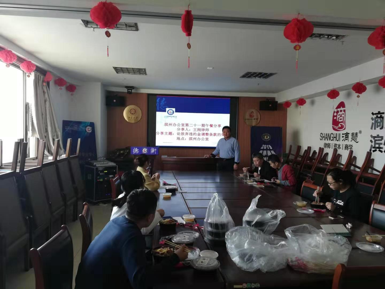 """德衡濱州律所在午餐分享會""""吃透""""違約金"""