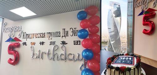 莫斯科办公室开业五周年